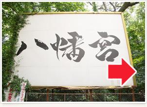 アクセス 八幡神社 看板