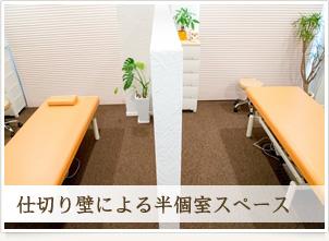 仕切り壁による半個室スペース