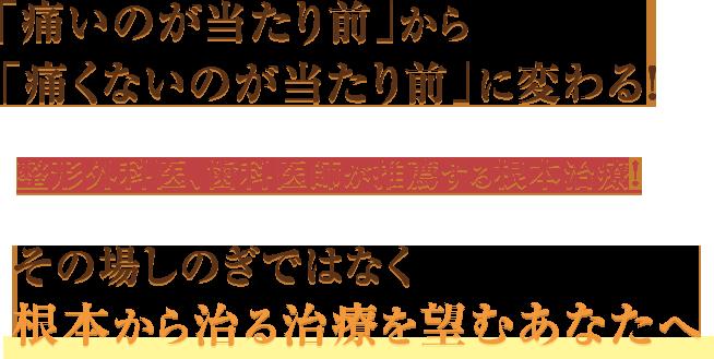 神戸市灘区の整体院なら医師も推薦する阪急六甲駅徒歩1分のトリニティオステオパシー