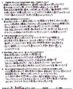 山本美由紀さんのお声