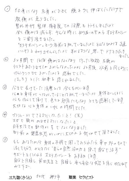 三九碧(さくら)さんのお声